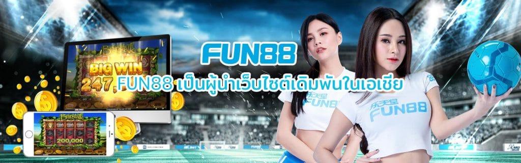 FUN88 | Fun88 คาสิโนออนไลน์ มือถือ เว็บแทงบอล คาสิโนออนไลน์ ผ่านมือถือ